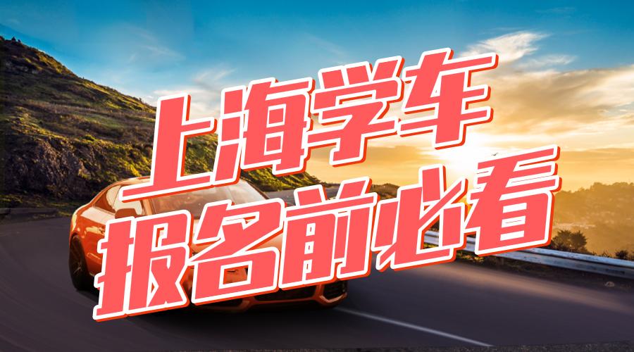 上海学车,驾校报名前必看