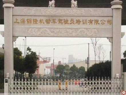 上海锦隆驾校