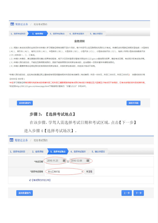 上海驾校学车报名约考流程